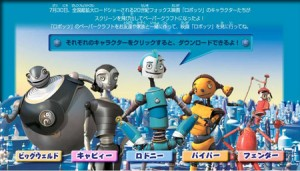robots_movie-300x171